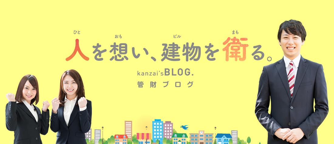 管財ブログ