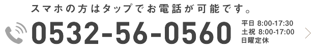 0532-56-0560