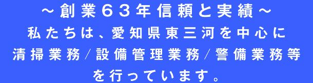 私たちは、愛知県豊橋市を中心に清掃業務/維持管理業務/警備業務を行っています。