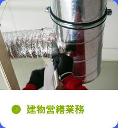 建物営繕業務