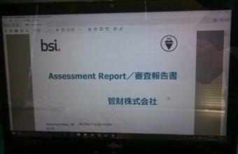 写真:環境ISOサーベイランス審査がありました。