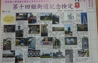 写真:姫街道記念検定